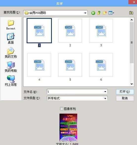 9款商务QQ秀PSD源码+修改教程