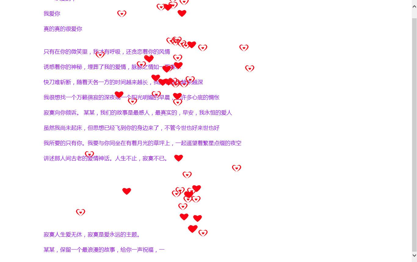 【星凯博客】十二款表白网站源码