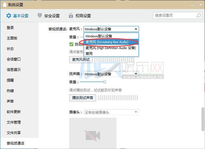 yy盒子变声器打不开_MorphVOX/VCS变声器分享+简单使用教程 - 小刀娱乐网_专注资源与福利 ...