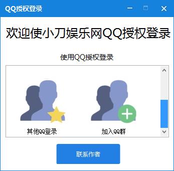 美到不行的QQ授权登录源码+QQ群验证模块