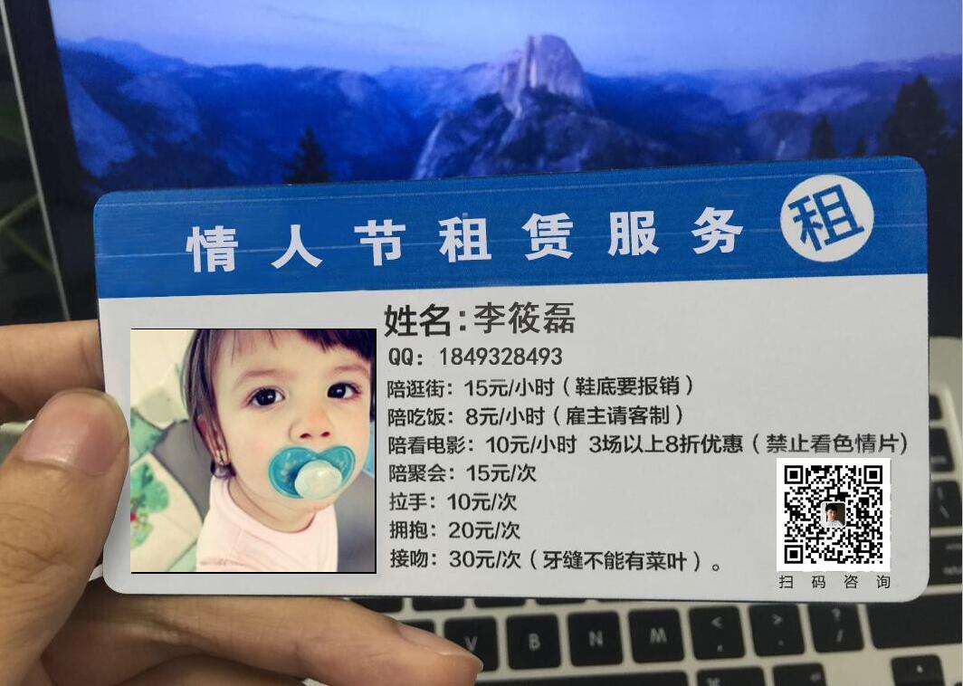 七夕情人节出租名片PSD源码(快去卖屁股吧)
