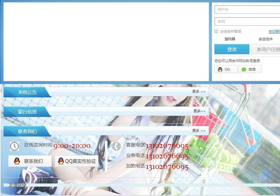 三种卡盟背景代码分享 美女/蓝色/蓝色+美女