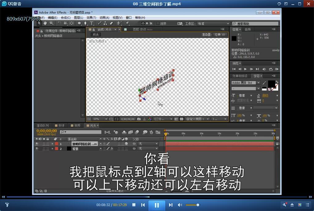 邢帅教育AE视频教程插图