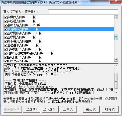 易语言黑月编译安装程序