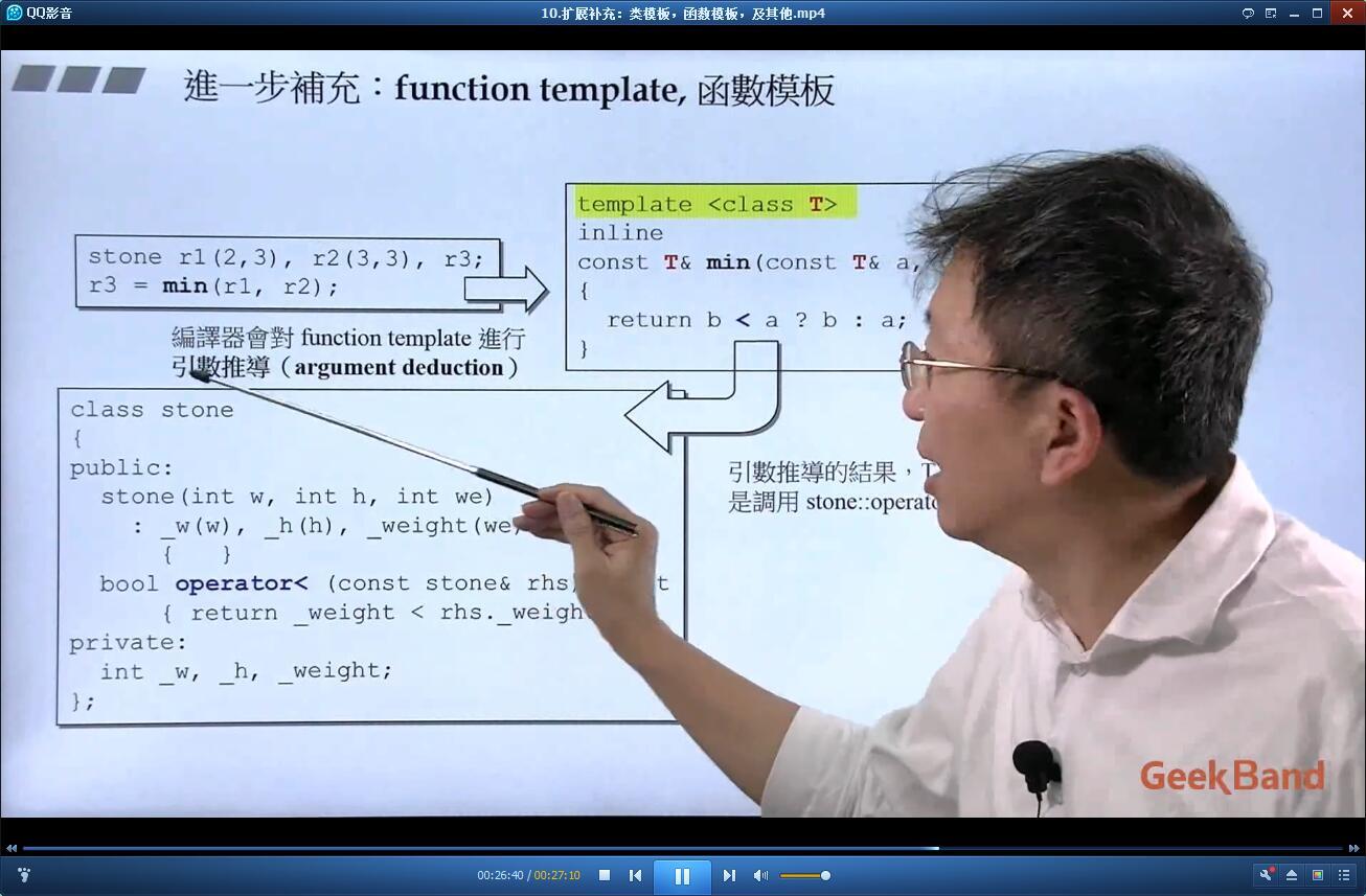 网易极客C++全套教程 价值1648元