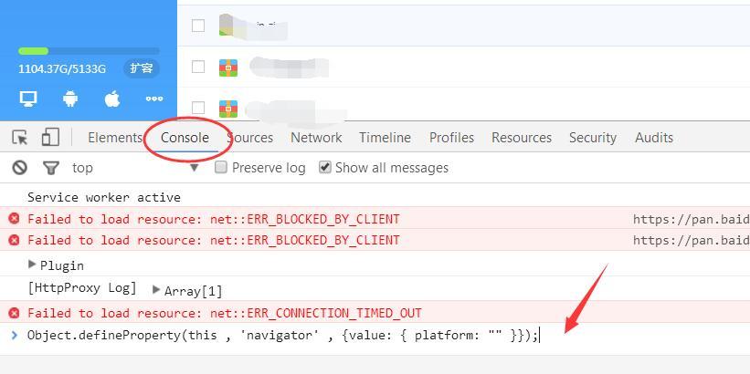 审查元素一窜代码解除百度云客户端限制