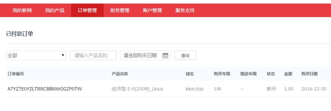 1元撸新网一年虚拟主机 限新用户