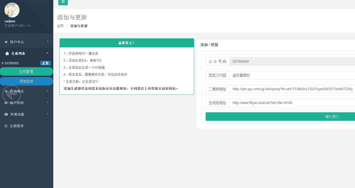 QQ空间艾特二维码搭建教程 附源码