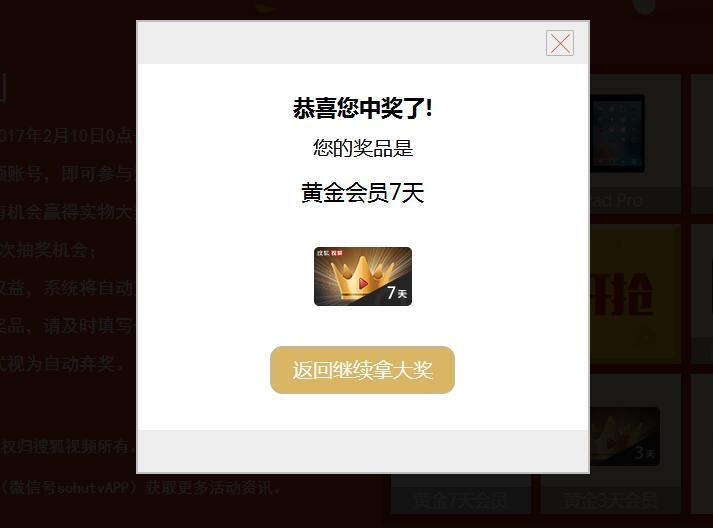 搜狐闹元宵抽黄金会员  星凯博客