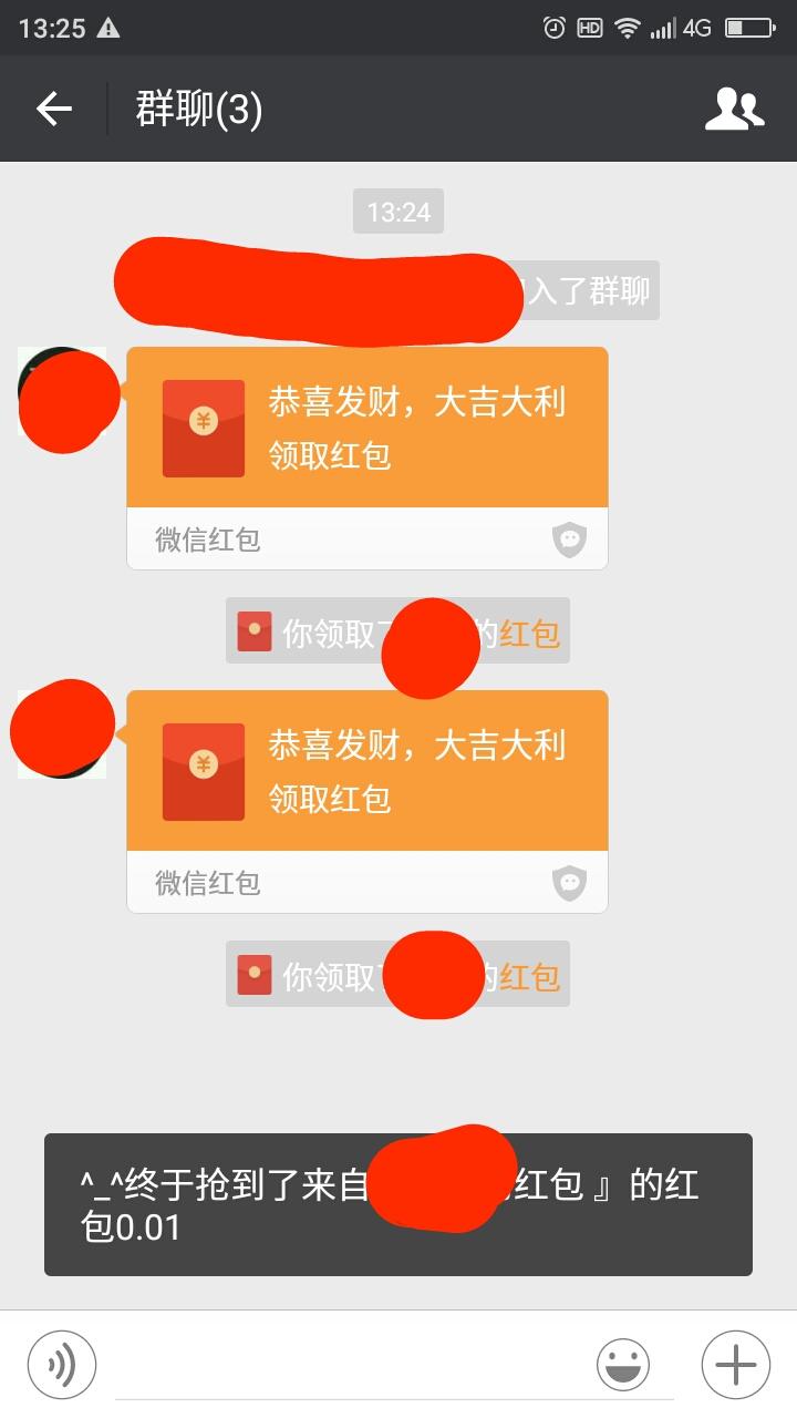 星凯博客 安卓微信6.3内置自动抢红包破解版