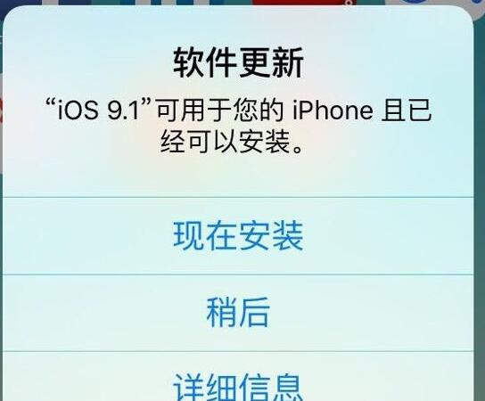 苹果IOS系统不越狱屏蔽系统更新方法