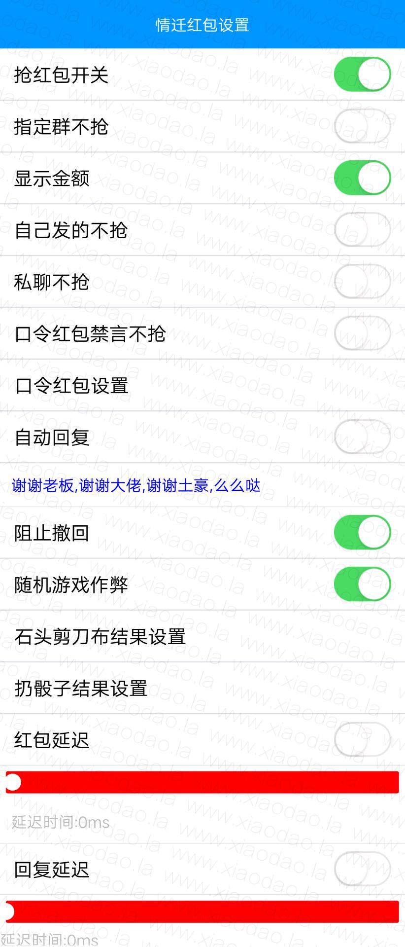 QQ6.6.9内置自动抢红包版本更新了