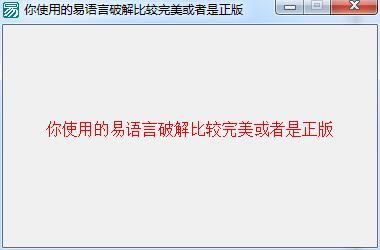 最新易语言5.7完美破解版 各位该换了~