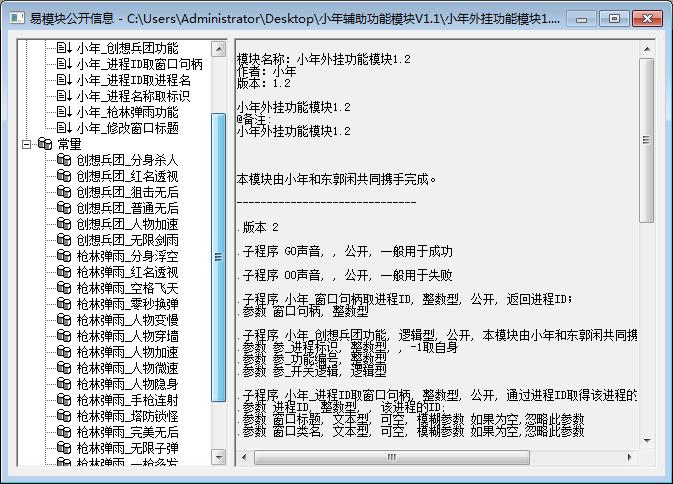 小年外挂辅助功能模块V1.2 附教程