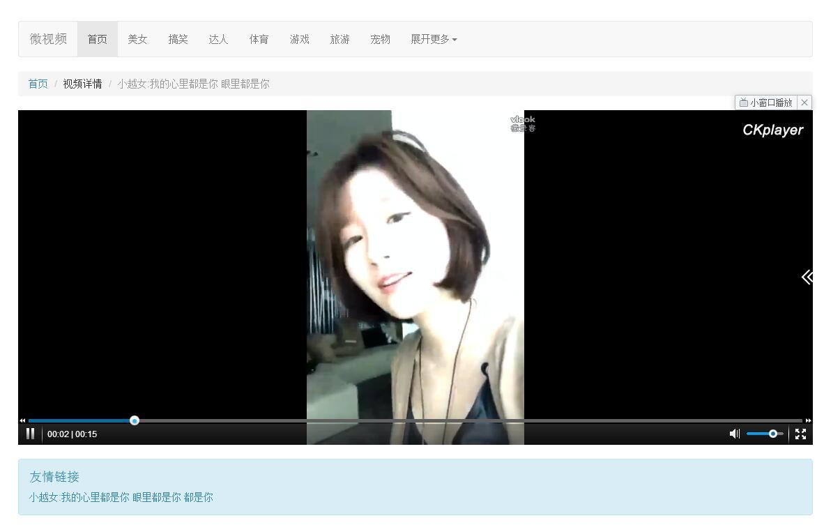 微拍福利视频自动采集网站源码