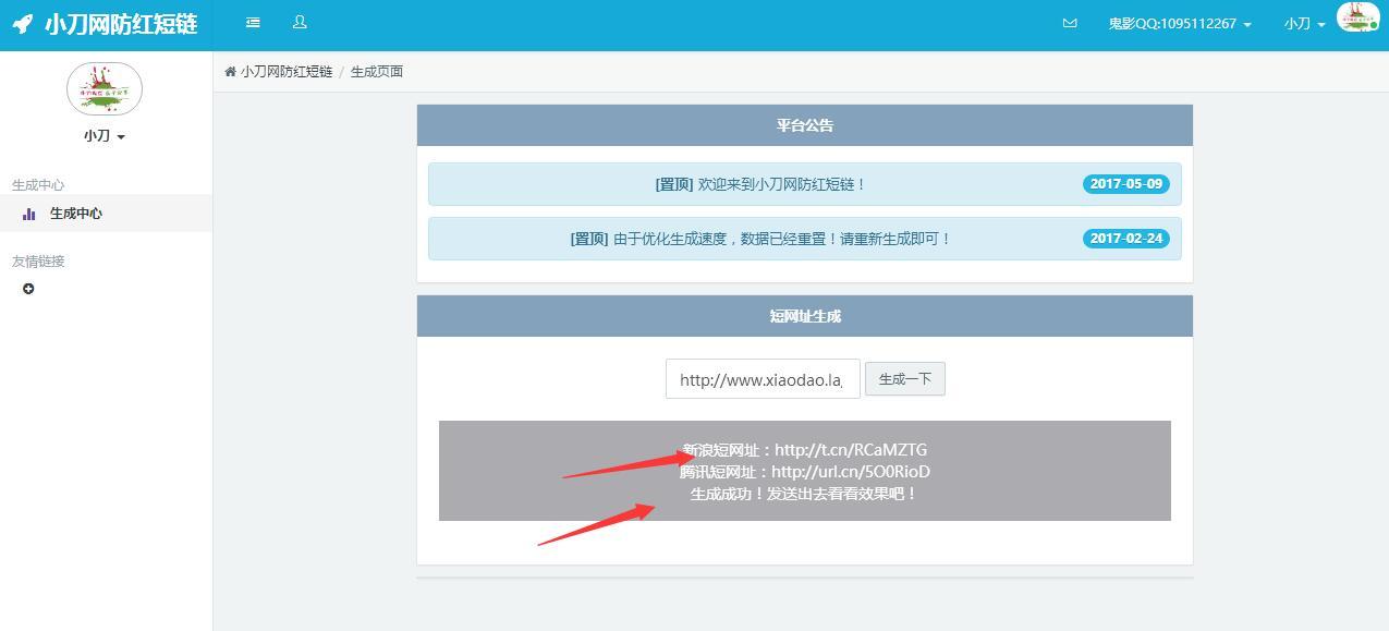 最新很火的域名防毒短链源码