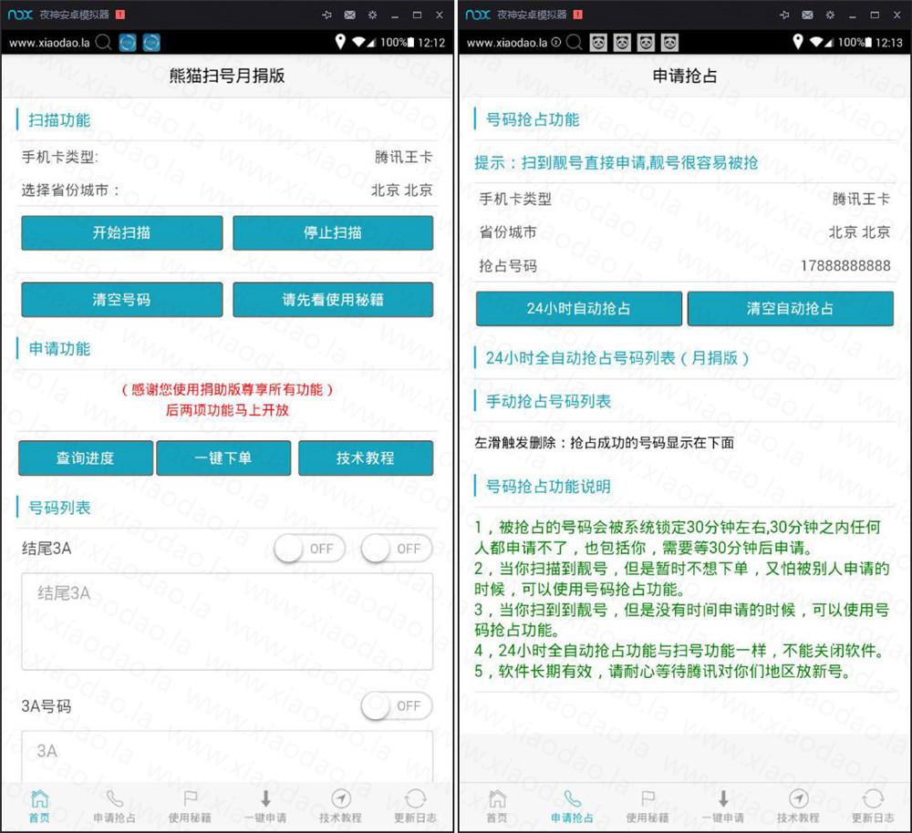 熊猫大王卡扫号9.9.0破解版