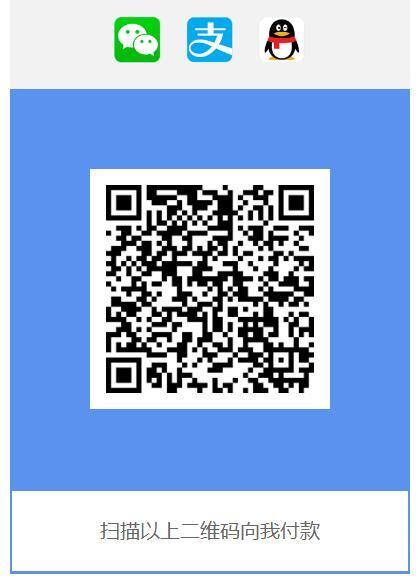 微信QQ支付宝三合一收款源码