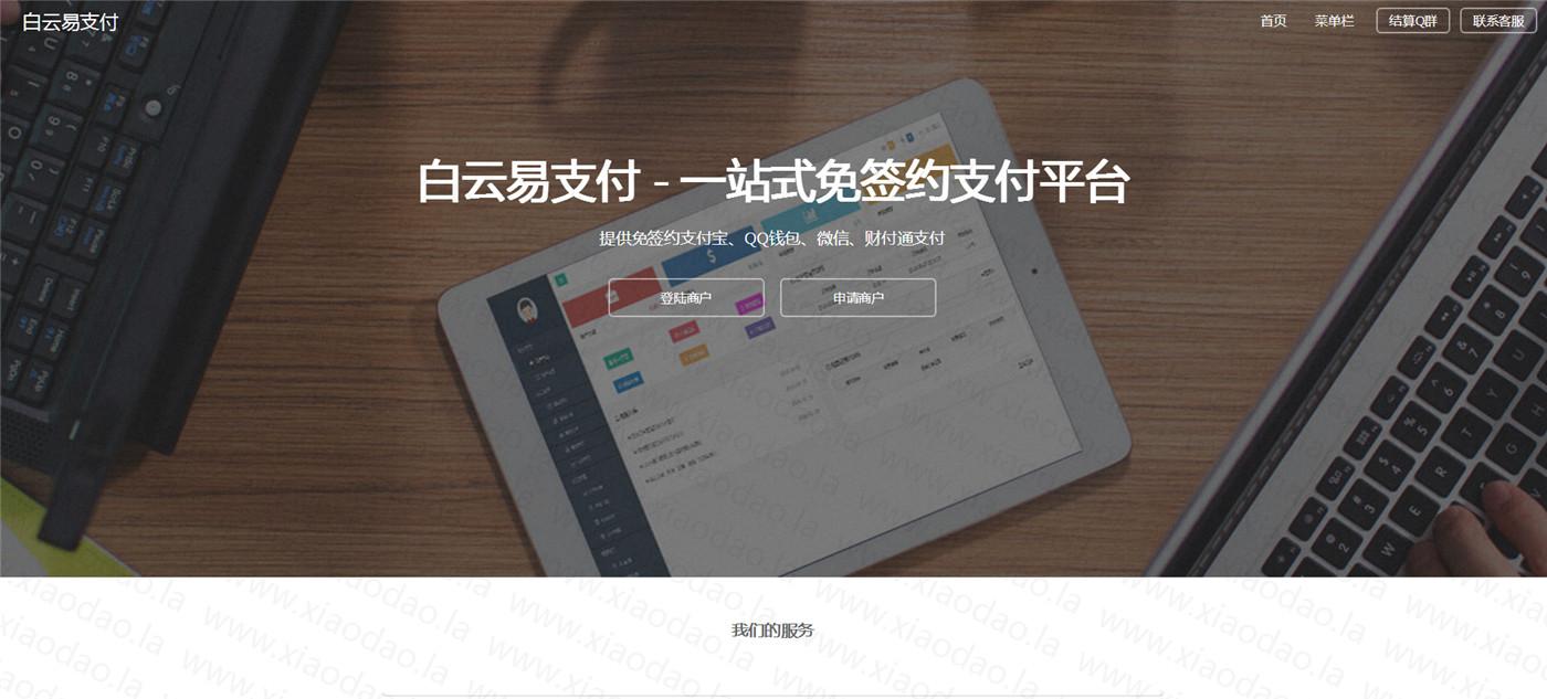 彩虹易支付最新源码+搭建教程