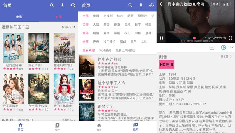 新电影天堂v9.9.9去广告版