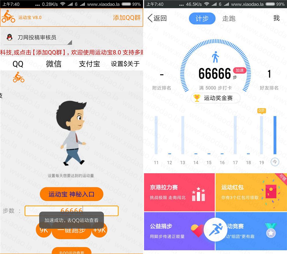 安卓运动宝8.0.5刷步数更新