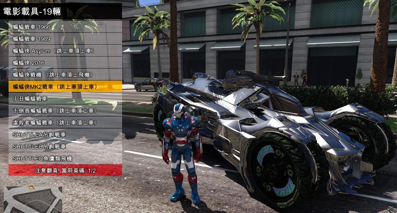 GTA5Mod整合版 600辆真车+129位超级英雄图片4