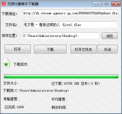 酷狗QQ无损付费音乐下载-妄念博客