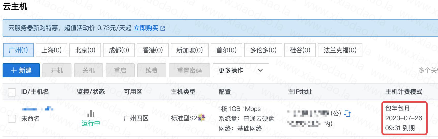 180元撸18月腾讯云服务器