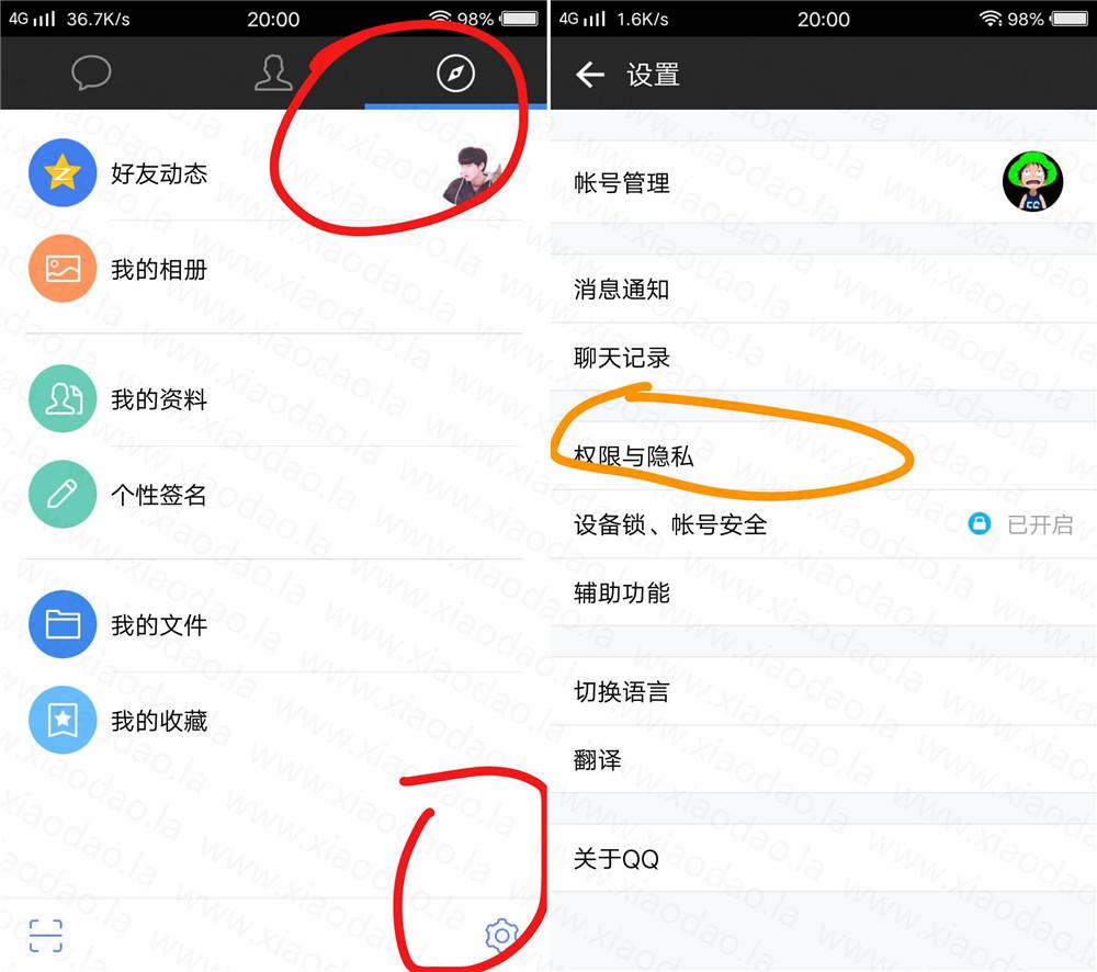 安卓国际版QQ可删除单项好友