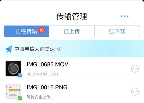中国电信福利 一键提高8倍上传