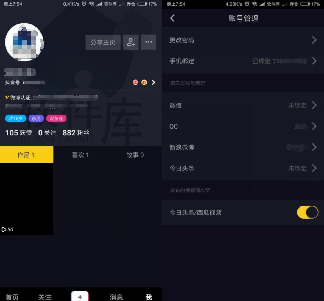 利用微博V抖音短视频认证方法