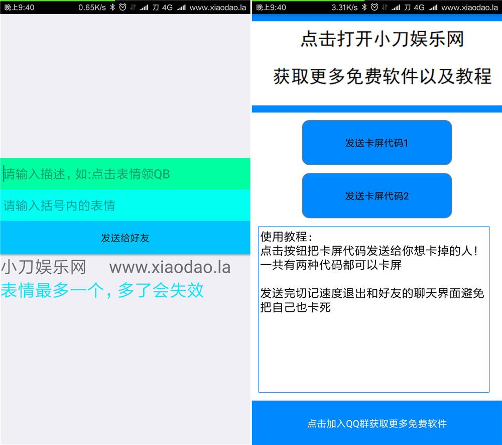 安卓一键发送QQ微信卡屏代码