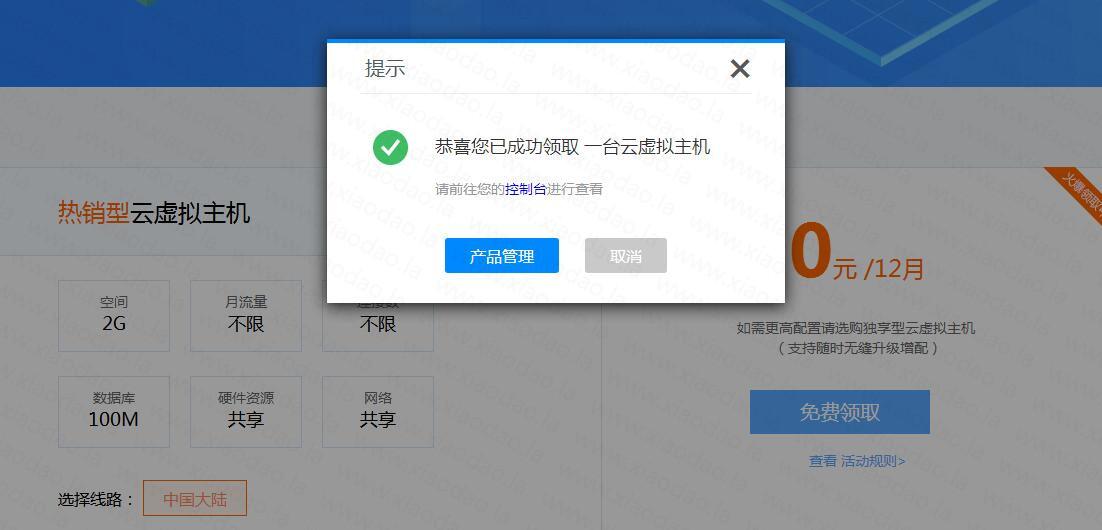 畅行云认证0撸1年虚拟主机
