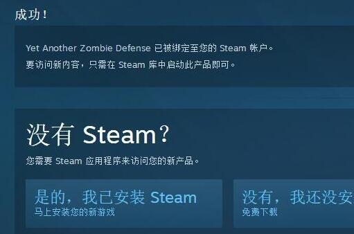 steam限时喜+4 简单粗暴
