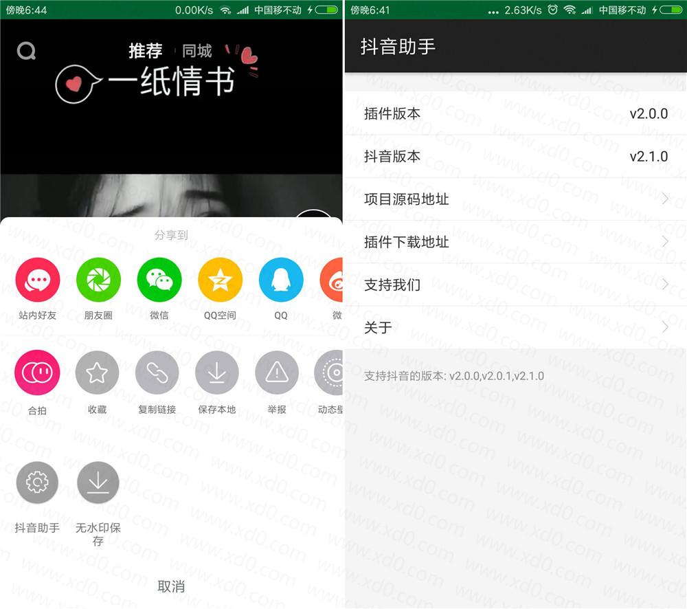 安卓抖音助手v2.0.0 自动关注与点赞评论,去视频水印