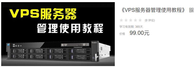 商梦网校VPS服务器管理教程