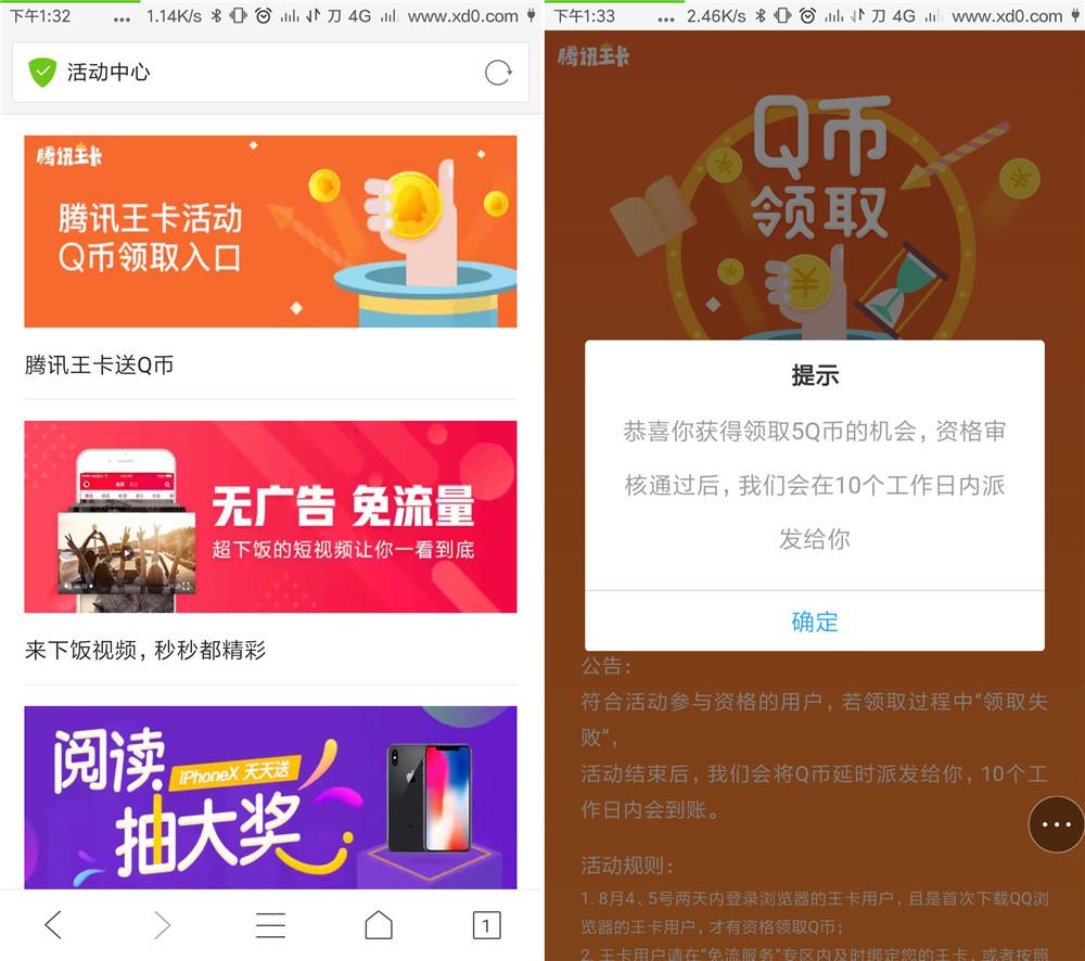 大王卡领QQ浏览器5QB秒到