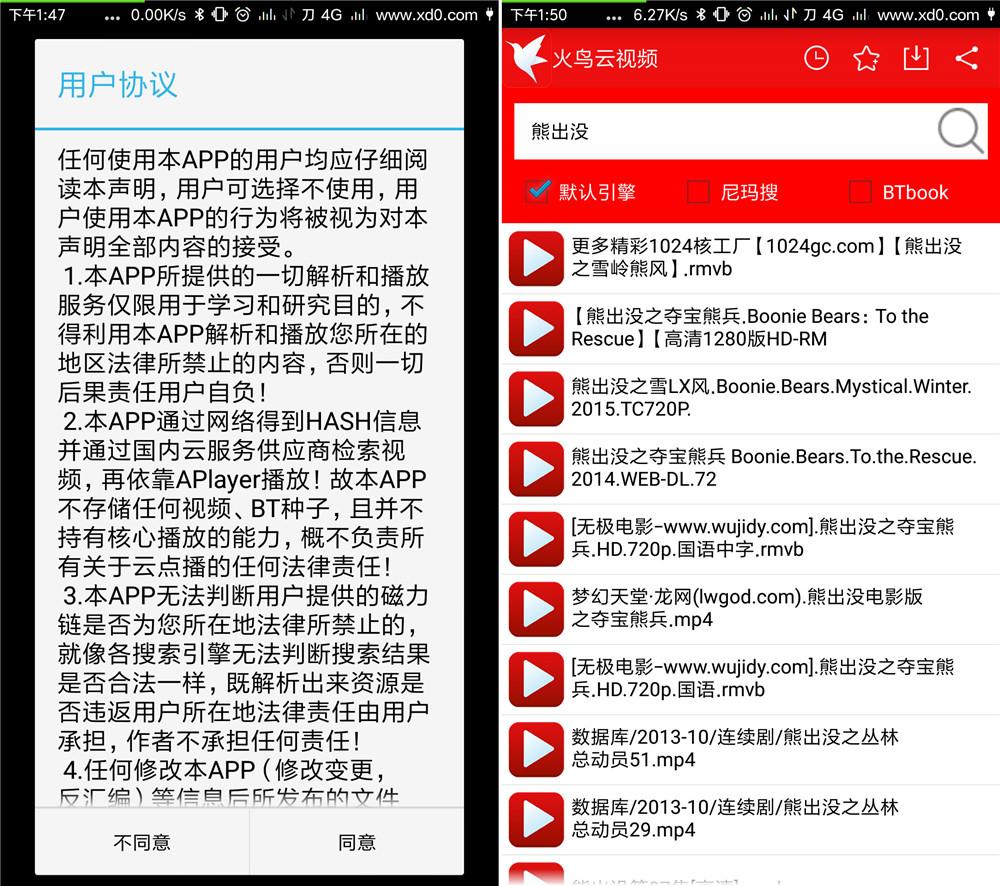 安卓火鸟云视频1.2完全免费