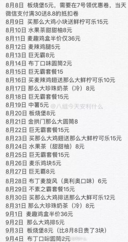 【8-11】最新薅羊毛_线报_网赚_福利集合