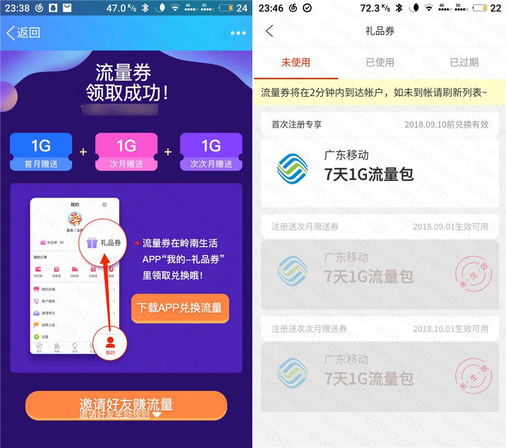 岭南生活领3G广东移动流量