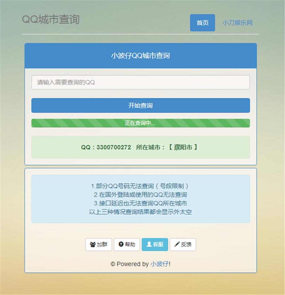 QQ所在城市查询源码+接口