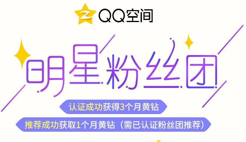 最新的QQ空间粉丝团认证