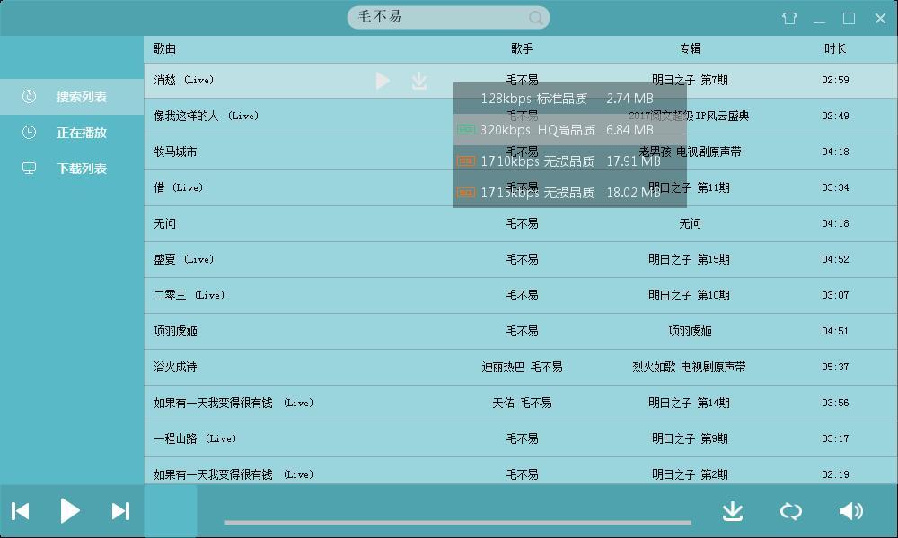 EXUI无损音乐下载器源码