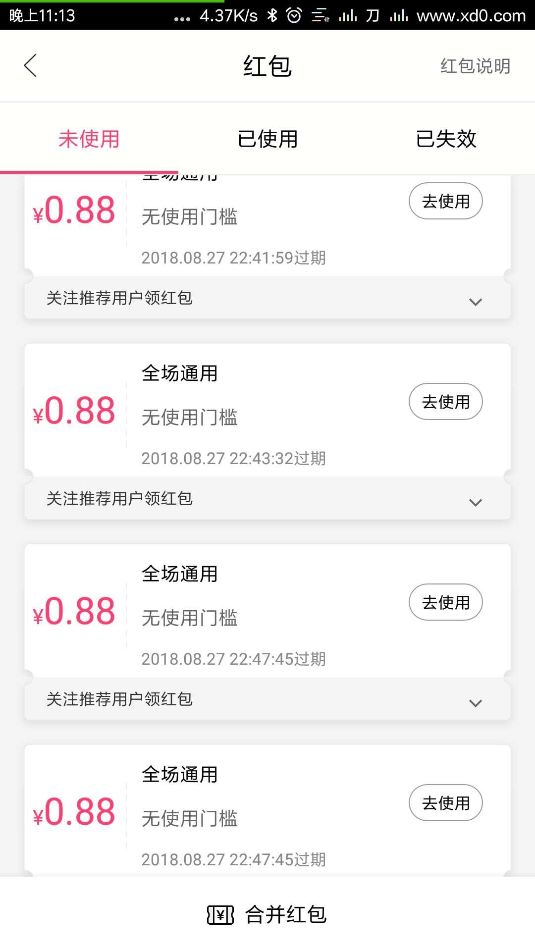 【8-23】最新优惠券_薅羊毛_线报_网赚_福利集合