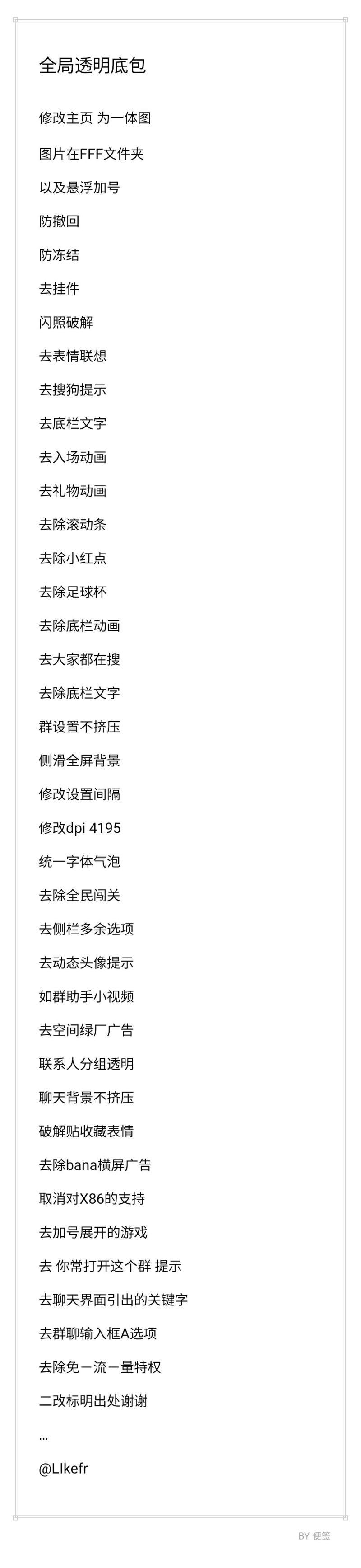 安卓QQ7.9.2防撤回修改版