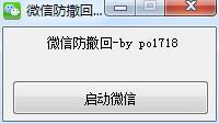 PC微信防撤回工具内存补丁