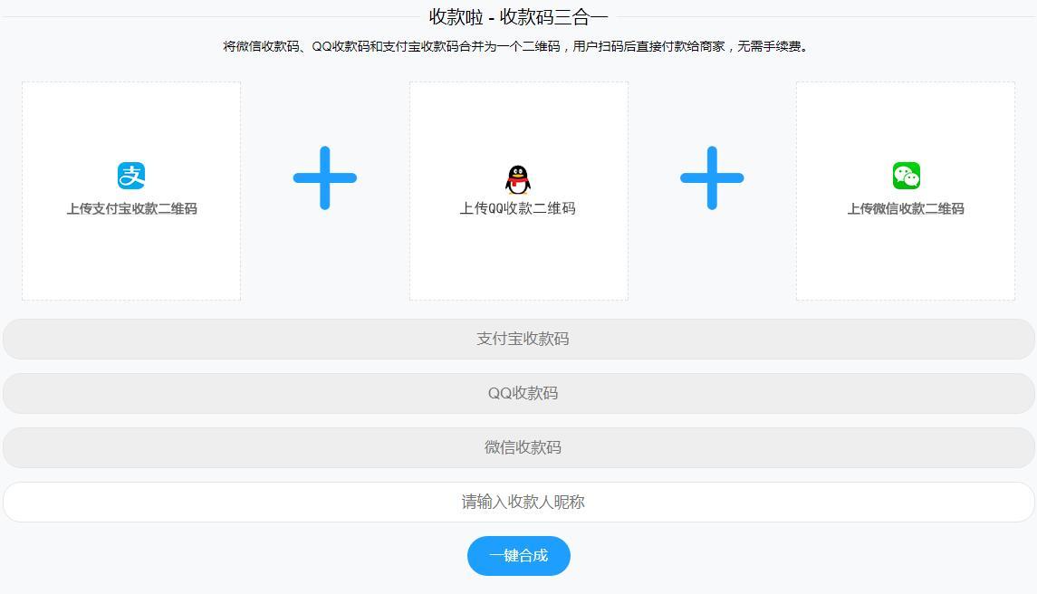 QQ支付宝微信收款码源码