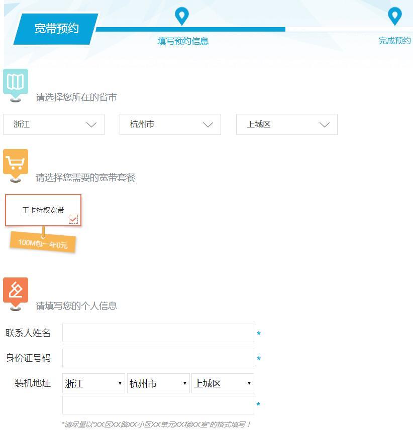 浙江0撸一年联通王卡宽带