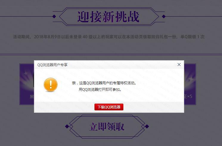 免QQ浏览器参加腾讯活动