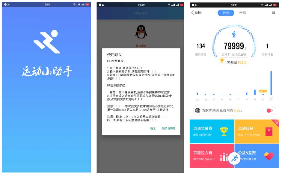 安卓运动小助手 QQ刷步数